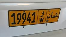 رقم للبيع 19941