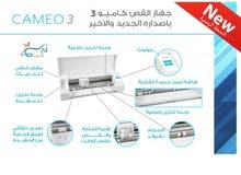 اله كاميو 3 بلوتوث للقص الاستكرات وتستخدم لتوزيعات