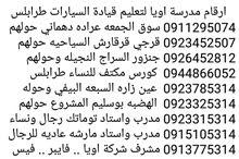 مدرسة تعليم قياده السيارات اويا .. طرابلس