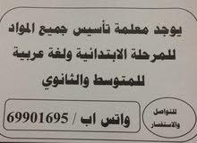 مدرسة لغة عربية