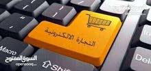 مسوق الكتروني متمكن جدا ولدي الخبره الكافيه في بيع المنتجات باسرع وقت  يرجى قراء