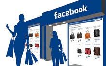 حملة اعلانية لإعلانك على 300 جروب فيس بوك تجارى
