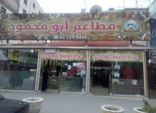مطلوب مطاعم ابو محمود