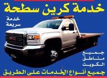 ونش الكويت 99554020 كرين سطحة السالمية الجابرية حولي بيان سلوى السره