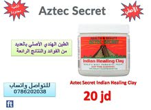الطين الهندي Aztec secret