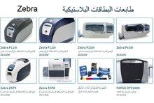 وكيل زيبرا بالسعودية طابعات الكروت البلاستيكية وطابعات الباركود