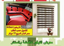 New Curtains available for sale in Amman