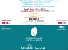 20% offer on Translation & Consulting services
