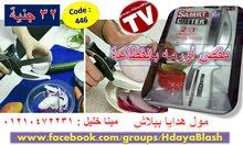 مقص أورمه اصلى TV Shop