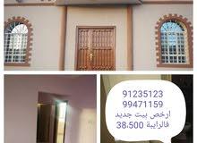 ارخص بيت للبيع في الرايبة /عبري