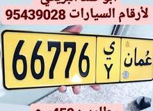 رقم: 66776 _ ي