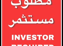 مطلوب مستثمر-Investor Required