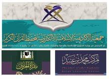 تحفيظ القرآن أونلاين مجاناً -  Memorization of Quran Online Free