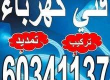فني كهربائي بالكويت 60341137