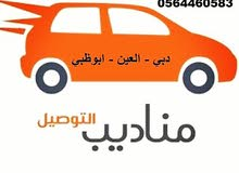 مندوب توصيل ابو ظبي
