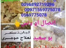 لبان حوجري عماني اصلي