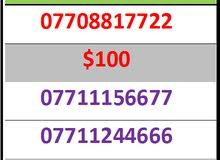 ارقام اسيا مميز وبسعر مناسب