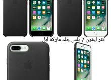 كفر ايفون 7 + ايفون7 بلس جلد ماركة ابل