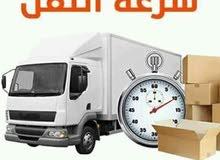 لورن لخدمات نقل الأثاث