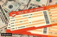 دورات في مجال السياحه والسفر amadeus - galileo