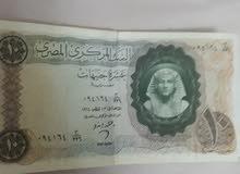 عملات ورقيه مصريه قديمه