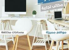 مكاتب ومحلات تجارية للايجار