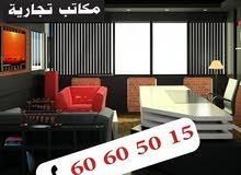 مكاتب ومحلات وادوار للايجار