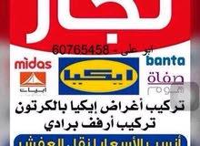 ابوعلىً لنقل العفش وتركيبً اثاث ايكا60765458جميع مناطق الكويت