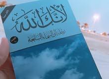 للبيع الكتاب اعلاهالسعر 2 دينار الموقع البحرين_مدينه حمد