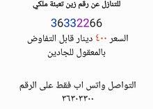 رقم زين ملكي تعبئة 36332266 للجادين فقط
