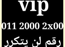 رقم 20002200 vip