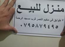 منزل للبيع 3طوابق بمخيم النصر