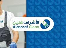 شركة الاشراف للنظافة العامه ومكافحة الحشرات 0542847572