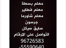 مطلوب موظفين مطعم للتواصل والأستفسار على الأرقام 55590640 .96726583