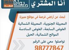 مطلوب أراضي للشراء في المعبيله الجنوبية و الخوض السابعة و الحيل و الموالح وووو