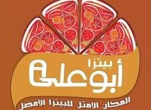مطعم بيتزا وفطائر ابوعلى