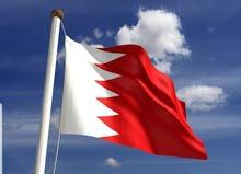استثمر و عيش في مملكة البحرين