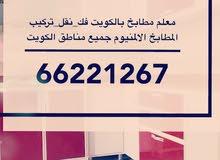 خدمة نقل المطابخ الالمنيوم جميع المناطق فك وتركيب