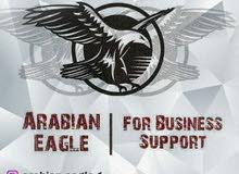 النسر العربي للدعم الإداري