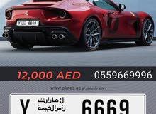 للبيع رقم رأس الخيمة مميز بسعر مناسب للتواصل يرجى الإتصال على 0556