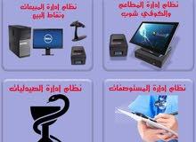 برامج محاسبية لمختلف الأنشطة التجارية