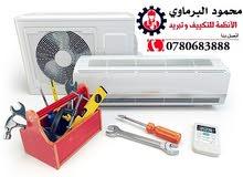 فني تكيف و التبريد بنصلح جميع أجهزة كهربائية داخل المنزل و قطع غيار اصلية