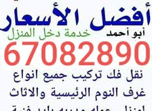 نقل عفش ابوحمزه جميع مناطق الكويت67082890