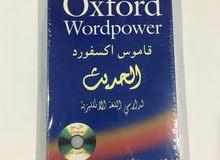 قاموس اوكسفورد الحديث