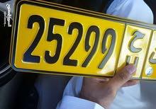 للبيع رقم خماسي رمز واحد 25299 H