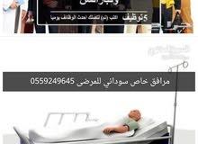مرافق خاص سوداني 0559249645