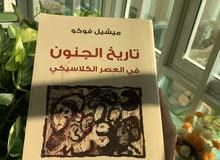 كتاب جميل وممتع