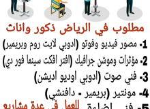 مطلوب في الرياض من الجنسين (مصور وفني صوت وفني اضاءة ومونتير وجرافيك ديزاين)