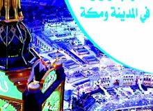 تخفيييض غير مسبق للمعتمرين ولنتميز بإدن الله 2019