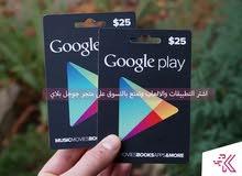 بطاقات جوجل بلاي بأقل الأسعار